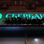 Сбербанк не имеет собственного агентства недвижимости - банк