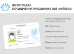 Как должен выглядеть контролер компании «Киевгаз»
