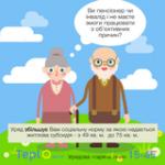 В 2017 году изменились правила начисления субсидий для пенсионеров: инфографика