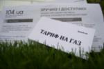 Госстат: как потребители оплачивают жилищно-коммунальные услуги в Украине в 2017 году