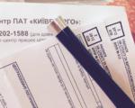 Как получить информацию о начислении стоимости ЖКУ в Киеве в 2017 году