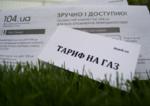 Тарифы на услуги по газоснабжению в Черновцах в октябре 2017 года