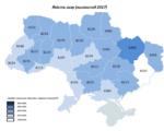 Стало известно, какого качества газ поставлялся украинцам в ноябре 2017 года