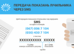 Киевлянам напомнили о сроках передачи показаний счетчиков газа