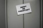 КГГА: Сколько средств потратили на ремонт лифтов в домах Оболонского района в 2017 году