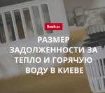 Сколько киевляне задолжали за тепло и горячую воду в феврале 2018 года