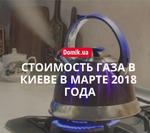 Цена газоснабжения в Киеве в марте 2018 года
