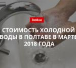 Тарифы на холодное водоснабжение в Полтаве в марте 2018 года