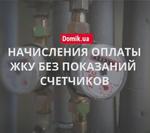 Как начисляется стоимость энергоресурсов при несвоевременной передаче показаний счетчиков в Киеве в 2018 году