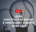 Стоимость электроэнергии в Николаеве в марте 2018 года