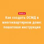 Как создать ОСМД в многоквартирном доме в 2018 году: пошаговая инструкция