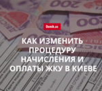 Киевляне предлагают усовершенствовать процедуру начисления и оплаты потребленных ЖКУ