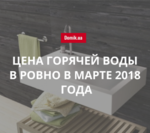 Стоимость горячей воды в Ровно в марте 2018 года