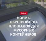 Предложения по размещению контейнеров для бытовых отходов возле домов: подробности