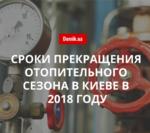 Когда в Киеве завершится отопительный сезон 2017-2018 годов