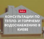 Как киевлянам получить консультацию по вопросам тепло- и горячего водоснабжения в 2018 году