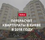 Как не переплачивать за некачественное содержание домов в Киеве в 2018 году