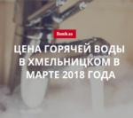 Сколько стоит горячее водоснабжение в Хмельницком в марте 2018 года