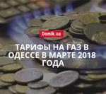 Сколько заплатят за газ потребители в Одессе в марте 2018 года