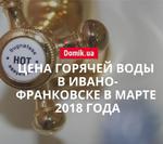 Тарифы на горячее водоснабжение в Ивано-Франковске в марте 2018 года