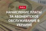 В каких случаях потребителям ЖКУ начислят абонплату: подробности