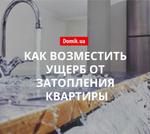 Как действовать при затоплении квартиры соседями: пошаговая инструкция