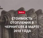 Сколько стоит теплоснабжение в Чернигове в марте 2018 года