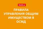 Правила управлением общим имуществом в домах с ОСМД в 2018 году