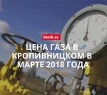 Сколько стоит газоснабжение в Кропивницком в марте 2018 года
