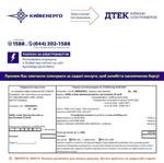 Правила оплаты электричества в Киеве в марте 2018 года по новым квитанциям