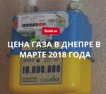 Стоимость газоснабжения в Днепре в марте 2018 года