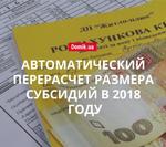 Стало известно, когда украинцам автоматически пересчитают субсидии в 2018 году