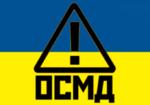 Как бороться с незаконно зарегистрированными ОСМД в Киеве в 2018 году