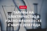 Цена электрической энергии в Ивано-Франковске в марте 2018 года