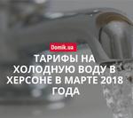 Стоимость холодной воды в Херсоне в марте 2018 года