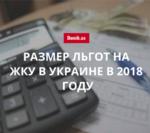 Кто вправе оформить льготы на оплату ЖКУ в Украине в 2018 году: таблица