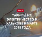 Цена электроэнергии в Харькове в марте 2018 года