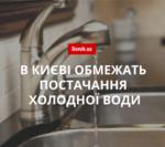 У Києві 30-31 березня обмежать холодне водопостачання: подробиці