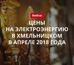 Тарифы на электроснабжение в Хмельницком в апреле 2018 года