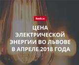 Стоимость электричества во Львове в апреле 2018 года