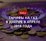 Цены на газоснабжение в Днепре в апреле 2018 года