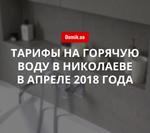 Цены на горячую воду в Николаеве в апреле 2018 года