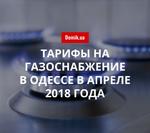 Стоимость газа в Одессе в апреле 2018 года
