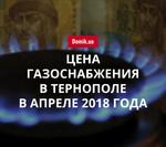 Стоимость газа в Тернополе в апреле 2018 года
