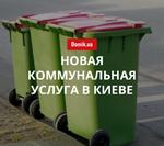 В Киеве введут новую квитанцию на оплату ЖКУ: подробности
