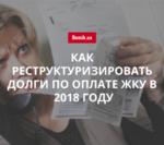Правила реструктуризации задолженности по оплате ЖКУ в Киеве в 2018 году