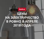 Стоимость электроснабжения в Ровно в апреле 2018 года