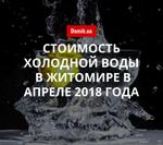 Цены на холодное водоснабжение в Житомире в апреле 2018 года