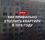 Почему поквартирное утепление жилья не эффективно: Роман Спивак
