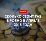Стоимость газоснабжения в Ровно в апреле 2018 года